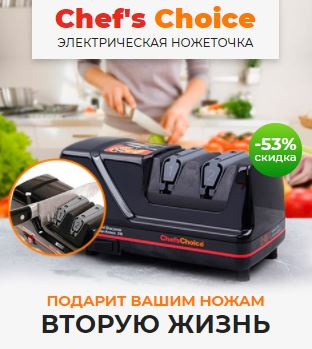 Как заказать cc317 chefs choice