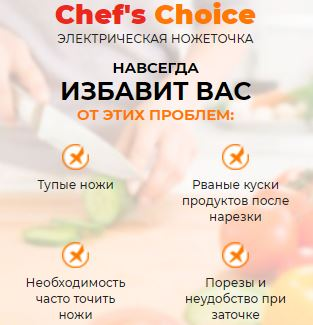 cc120m chefs choice