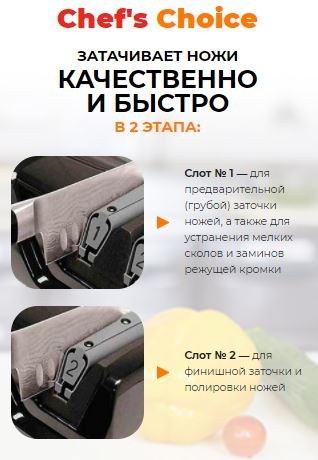 Как заказать chef s choice cc270w купить